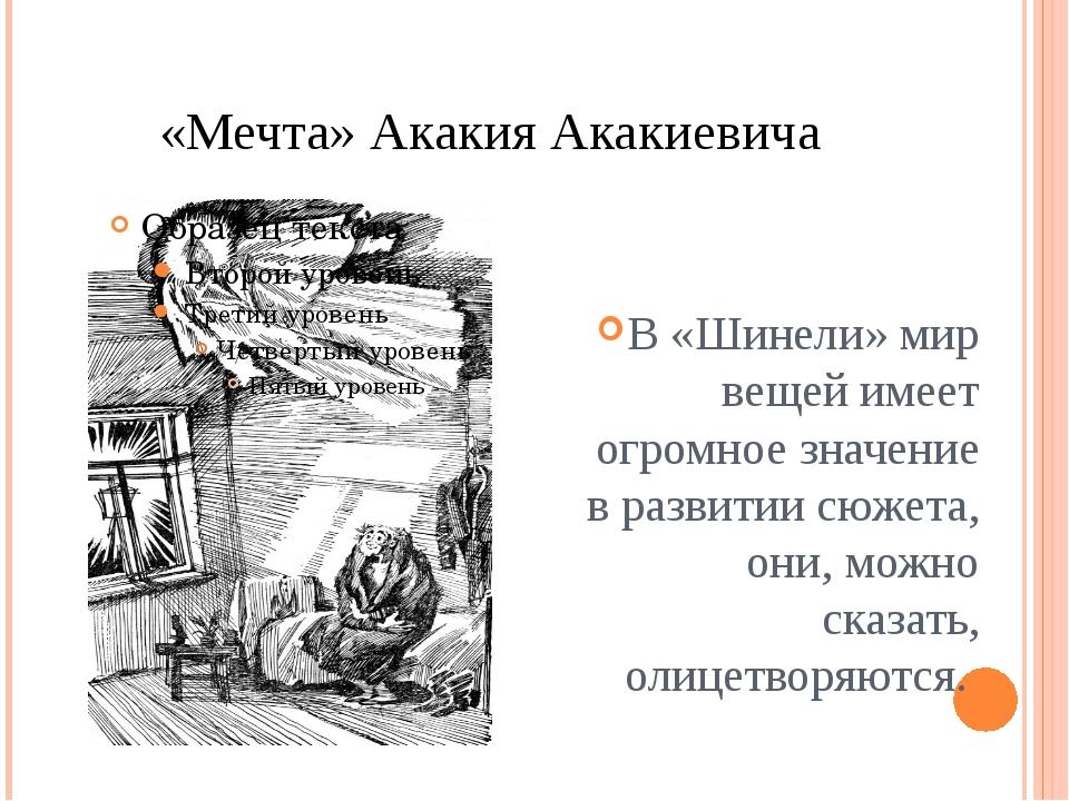 «Мечта» Акакия Акакиевича В «Шинели» мир вещей имеет огромное значение в разв...