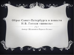 Образ Санкт-Петербурга в повести Н.В. Гоголя «шинель» Автор: Мельников Кирилл