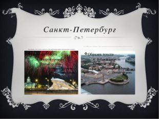 Санкт-Петербург Санкт-Петербург у Гоголя многолик, изменчив. Если в «Ночи пер