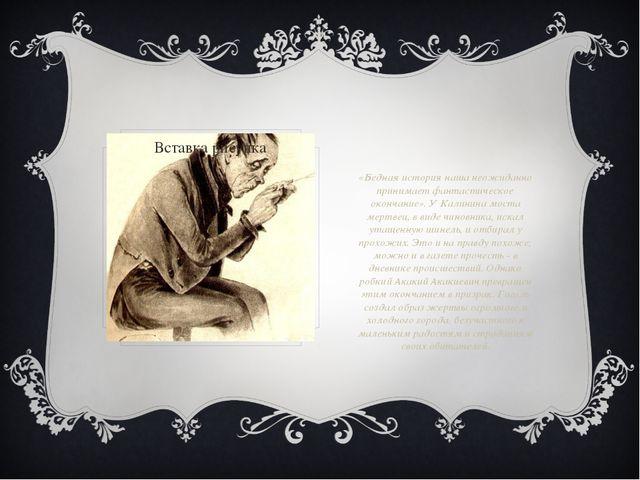 «Бедная история наша неожиданно принимает фантастическое окончание». У Калин...