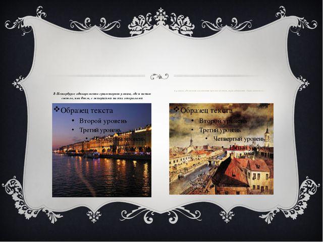 В Петербурге одновременно существуют улицы, где и ночью светло, как днем, с...