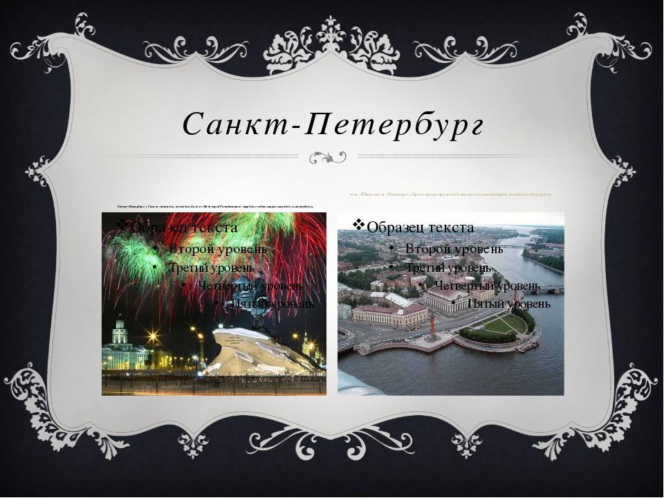 Санкт-Петербург Санкт-Петербург у Гоголя многолик, изменчив. Если в «Ночи пер...