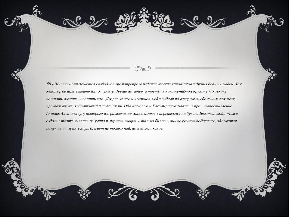 В «Шинели» описывается свободное времяпрепровождение мелких чиновников и дру...