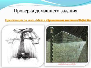 Проверка домашнего задания Презентация по теме «Мечта и реальность в повести