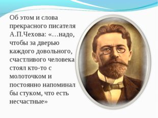 Об этом и слова прекрасного писателя А.П.Чехова: «…надо, чтобы за дверью кажд