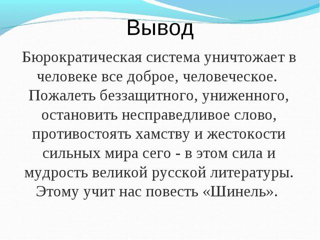 Вывод Бюрократическая система уничтожает в человеке все доброе, человеческое....