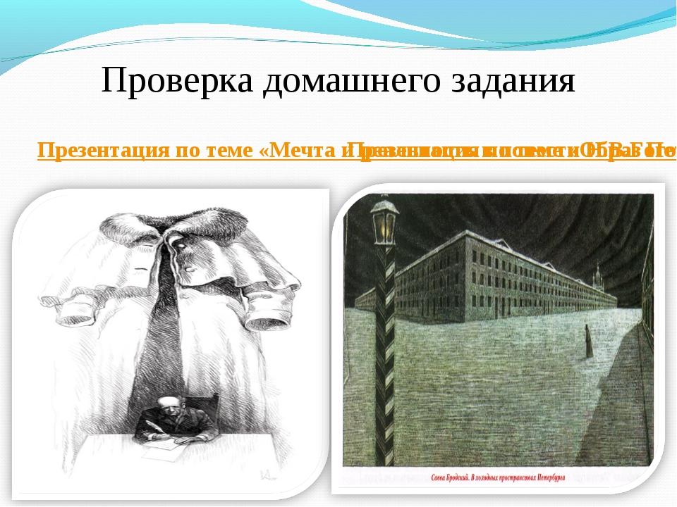 Проверка домашнего задания Презентация по теме «Мечта и реальность в повести...