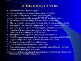 Информационные источники: Золотая хохлома. Набор посуды. http://www.liveinter