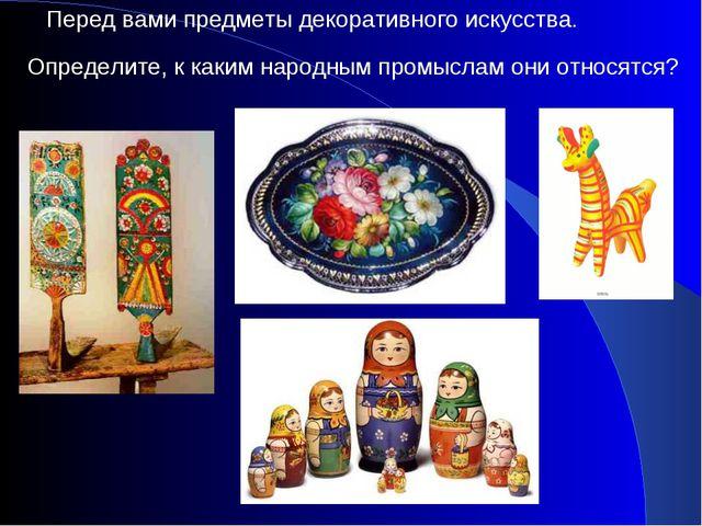 Перед вами предметы декоративного искусства. Определите, к каким народным пр...