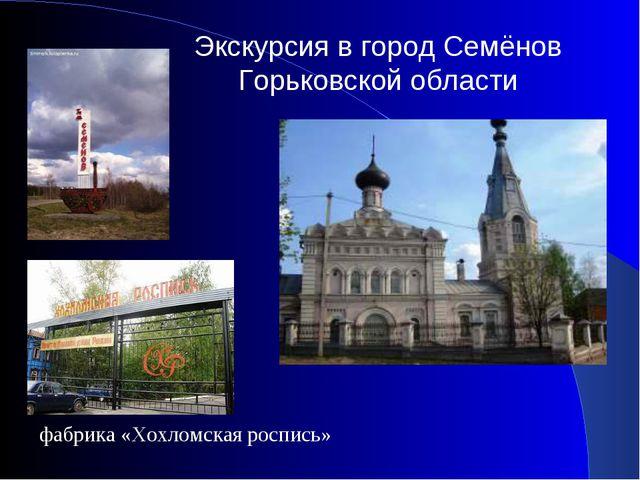 Экскурсия в город Семёнов Горьковской области фабрика «Хохломская роспись»