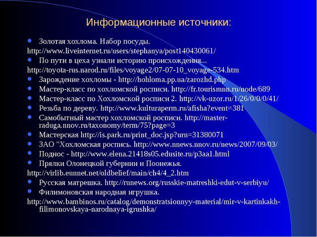 Информационные источники: Золотая хохлома. Набор посуды. http://www.liveinter...