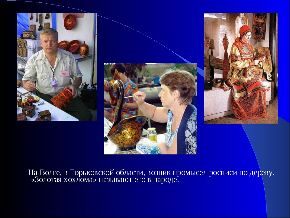 На Волге, в Горьковской области, возник промысел росписи по дереву. «Золотая...
