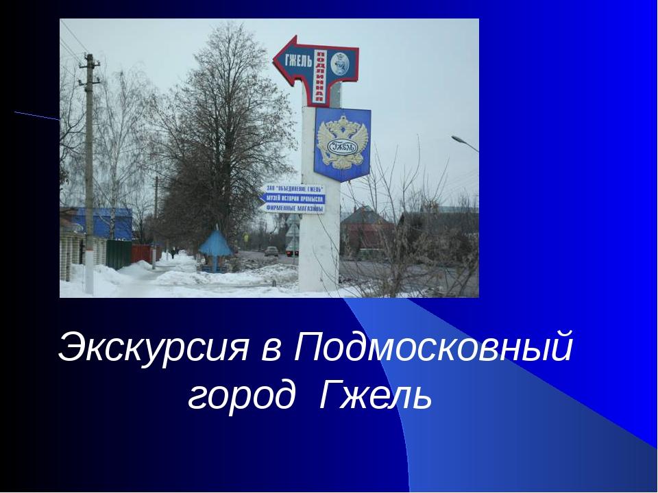 Экскурсия в Подмосковный город Гжель