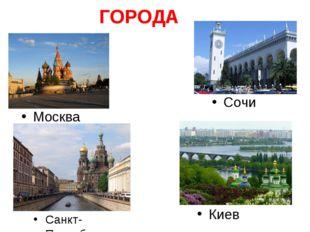 ГОРОДА Москва Сочи Санкт-Петербург Киев
