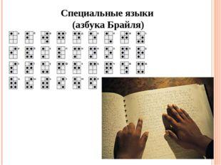 Специальные языки (азбука Брайля)