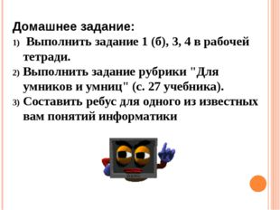 Домашнее задание: Выполнить задание 1 (б), 3, 4 в рабочей тетради. Выполнить
