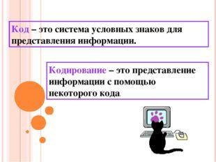 Код – это система условных знаков для представления информации. Кодирование –