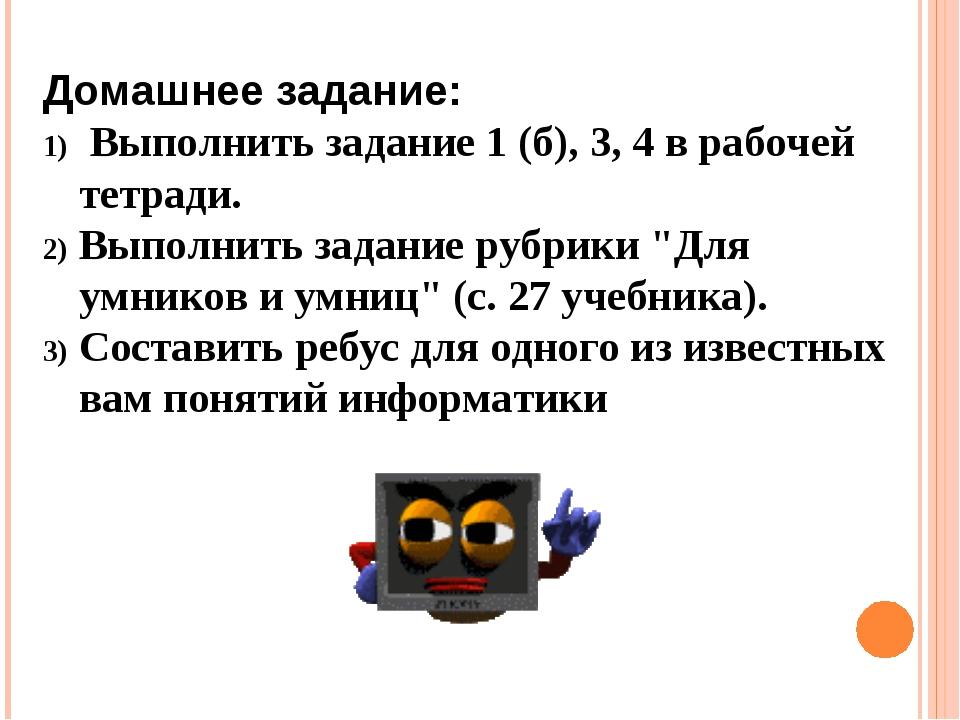Домашнее задание: Выполнить задание 1 (б), 3, 4 в рабочей тетради. Выполнить...