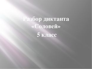 Разбор диктанта «Соловей» 5 класс