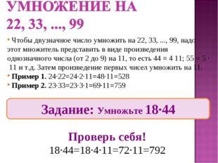 Чтобы двузначное число умножить на 22, 33, ..., 99, надо этот множитель пред