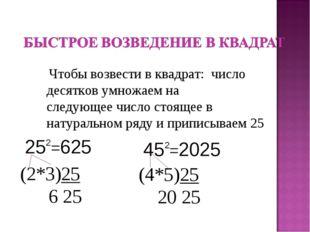Чтобы возвести в квадрат: число десятков умножаем на следующее число стоящее