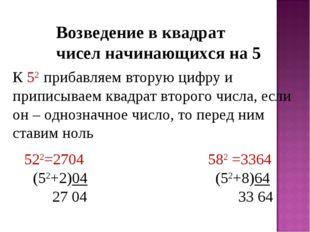 Возведение в квадрат чисел начинающихся на 5 К 52 прибавляем вторую цифру и п