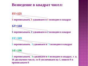Возведение в квадрат чисел: 11²=121 1 переписываем, 1 удваиваем и 1 возводим