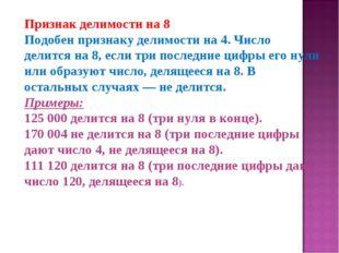 Признак делимости на 8 Подобен признаку делимости на 4. Число делится на 8, е