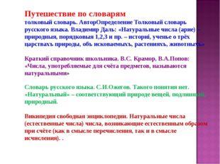 Путешествие по словарям толковый словарь. АвторОпределение Толковый словарь р