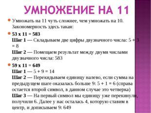 Умножать на 11 чуть сложнее, чем умножать на 10. Закономерность здесь такая: