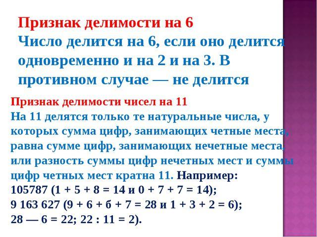 Признак делимости на 6 Число делится на 6, если оно делится одновременно и н...