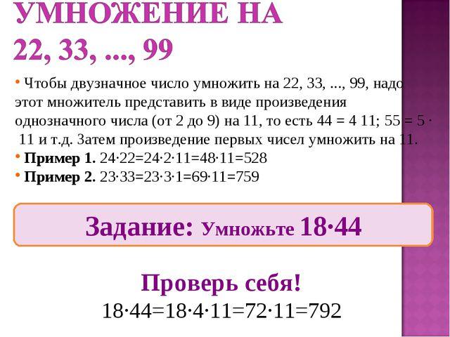 Чтобы двузначное число умножить на 22, 33, ..., 99, надо этот множитель пред...