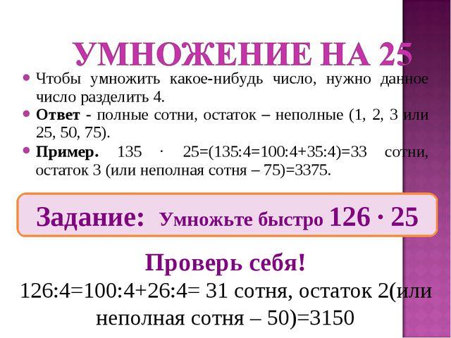 Чтобы умножить какое-нибудь число, нужно данное число разделить 4. Ответ - по...