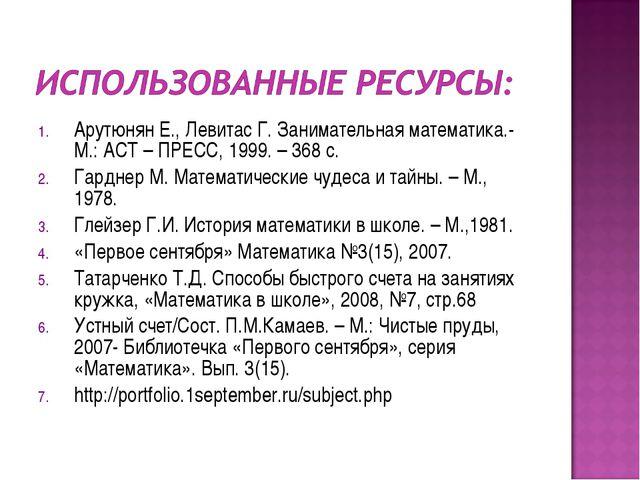 Арутюнян Е., Левитас Г. Занимательная математика.- М.: АСТ – ПРЕСС, 1999. – 3...