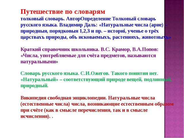 Путешествие по словарям толковый словарь. АвторОпределение Толковый словарь р...