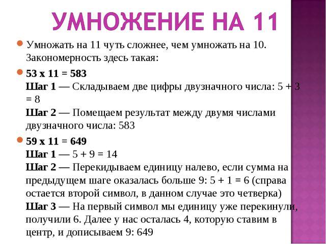 Умножать на 11 чуть сложнее, чем умножать на 10. Закономерность здесь такая:...