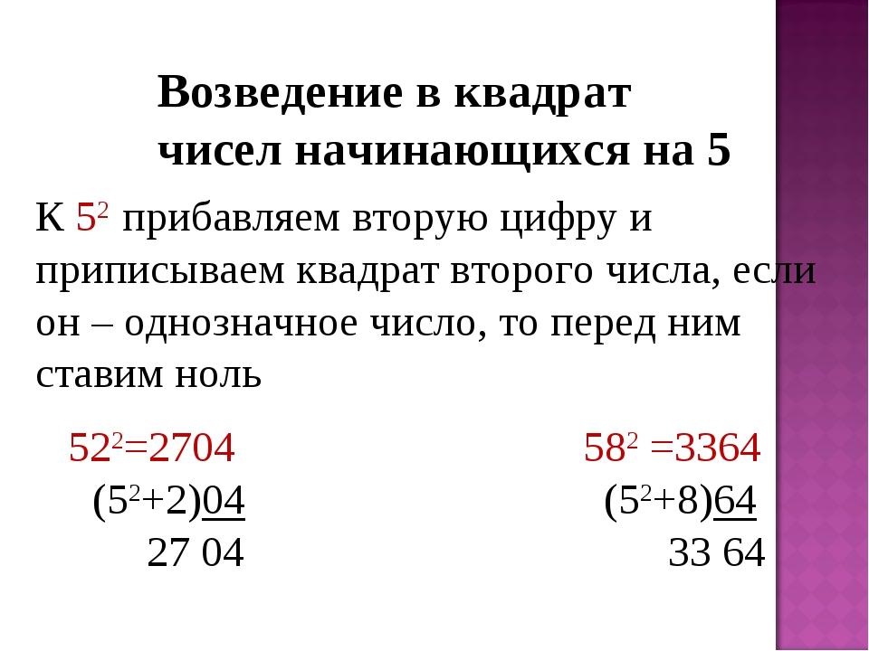 Возведение в квадрат чисел начинающихся на 5 К 52 прибавляем вторую цифру и п...