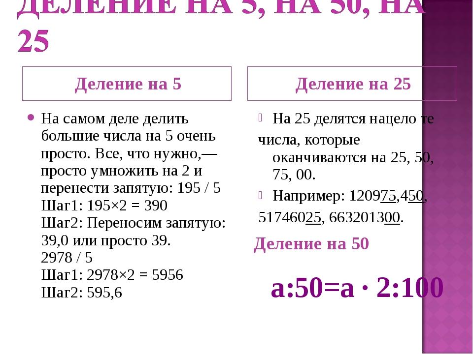 Деление на 5 Деление на 25 На самом деле делить большие числа на 5 очень прос...