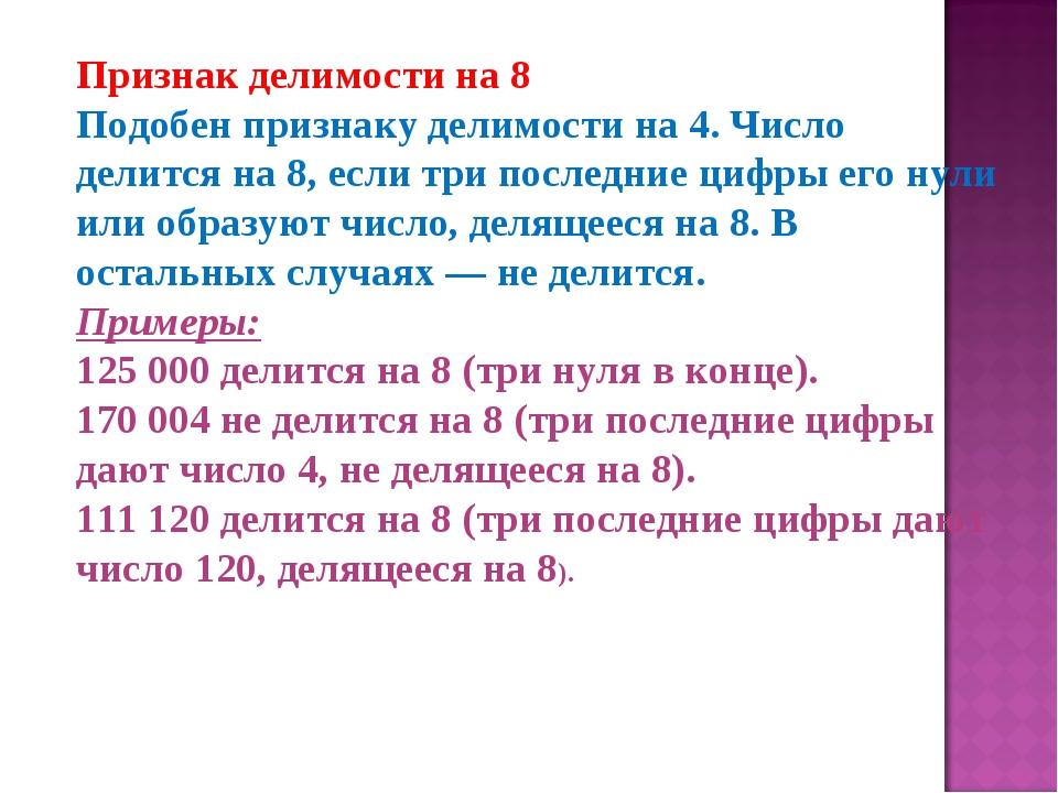 Признак делимости на 8 Подобен признаку делимости на 4. Число делится на 8, е...