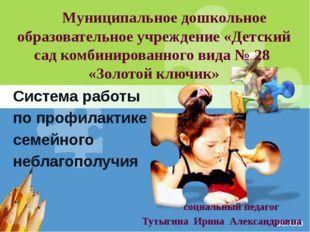 Муниципальное дошкольное образовательное учреждение «Детский сад комбинирова
