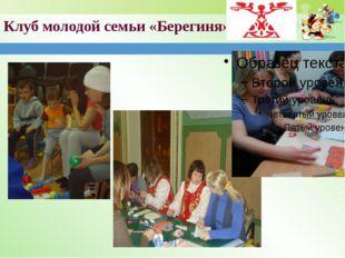 Клуб молодой семьи «Берегиня»
