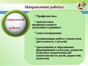 Направления работы: Профилактика диагностика: индивидуальная и групповая (ск