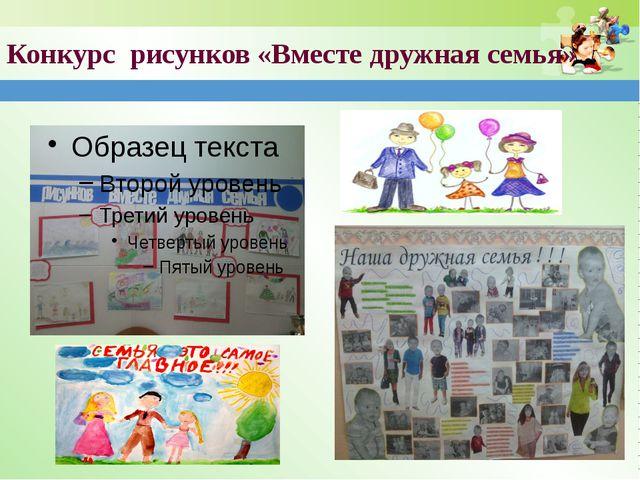 Конкурс рисунков «Вместе дружная семья»