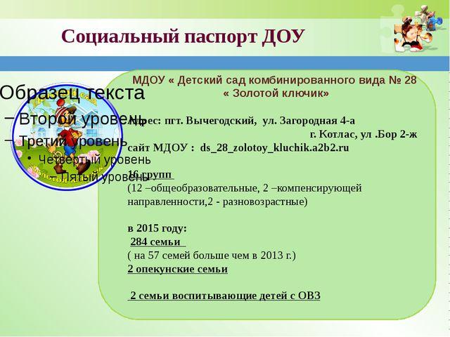 Социальный паспорт ДОУ МДОУ « Детский сад комбинированного вида № 28 « Золото...