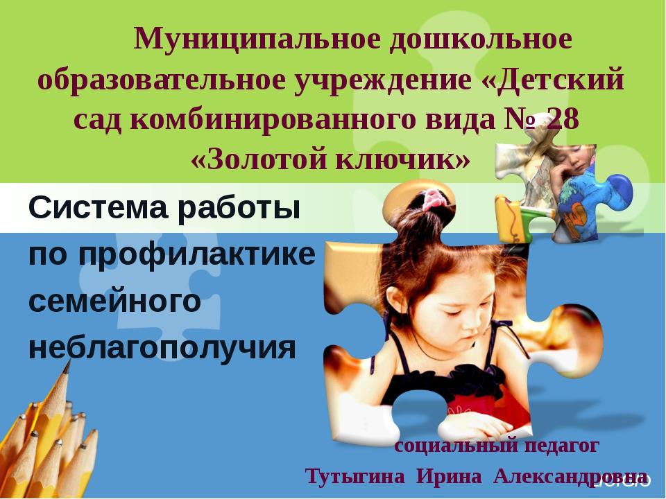 Муниципальное дошкольное образовательное учреждение «Детский сад комбинирова...