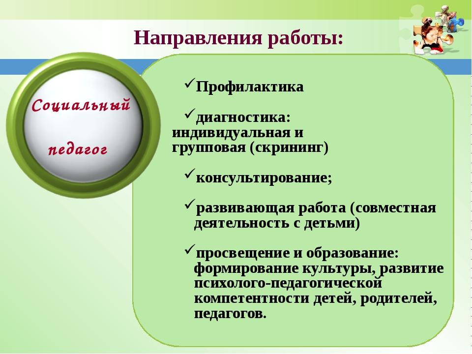 Направления работы: Профилактика диагностика: индивидуальная и групповая (ск...