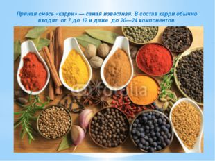 Пряная смесь «карри» — самая известная. В состав карри обычно входят от 7 до