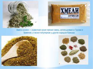 Хмели-сунели — известная сухая пряная смесь, используемая в Грузии и Армении,