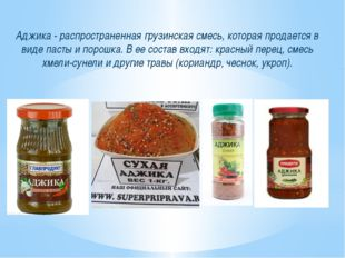Аджика - распространенная грузинская смесь, которая продается в виде пасты и