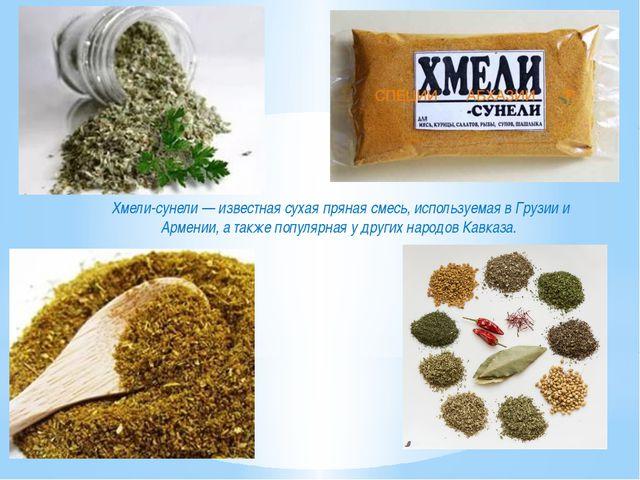 Хмели-сунели — известная сухая пряная смесь, используемая в Грузии и Армении,...